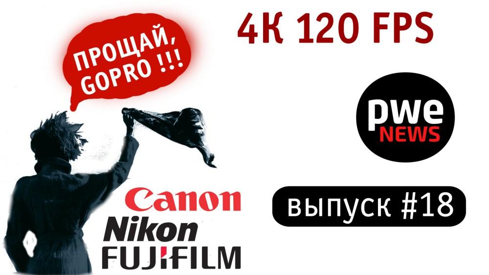 PWE News #18. Обида на Canon, 4K 120 fps, cупербольшой сенсор