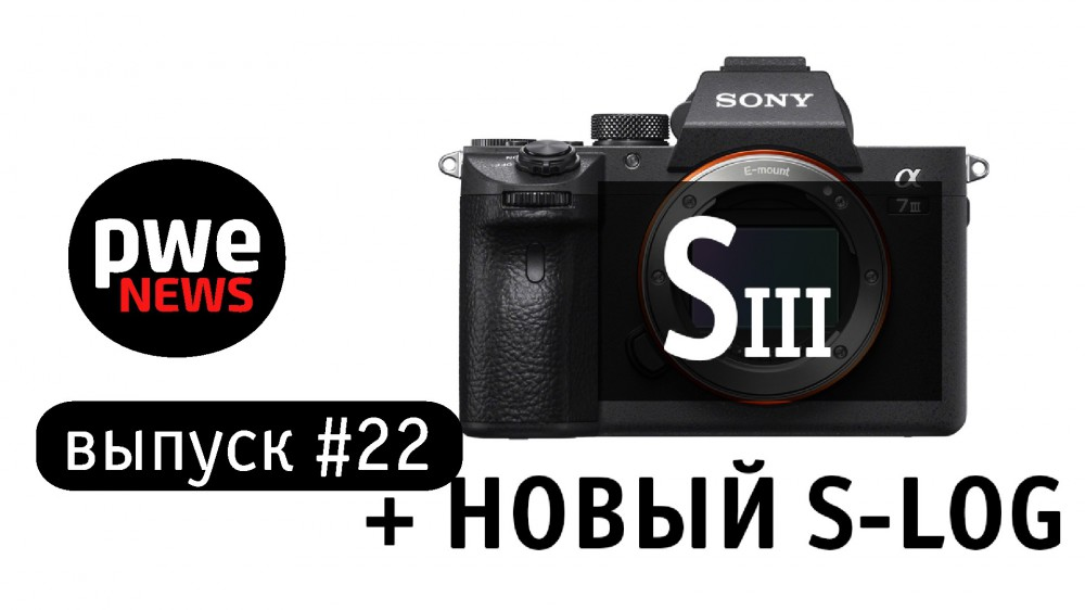 PWE News #22. Nikon 3500, Sony a7sIII, Fujifilm X-T100 и... новости от Canon