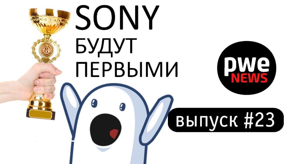 PWE News #23. Sony станет лидером. Распродажа Canon