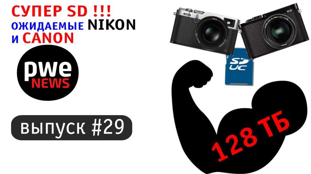 PWE News #29. Nikon для видео, SD на 128 ТБ и куча патентов