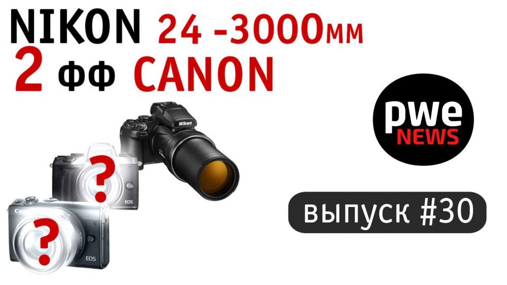 PWE News #30. Canon готовит два беззеркальных фулл-фрейма,  24-3000 мм от Nikon и 3D-камера за 130$