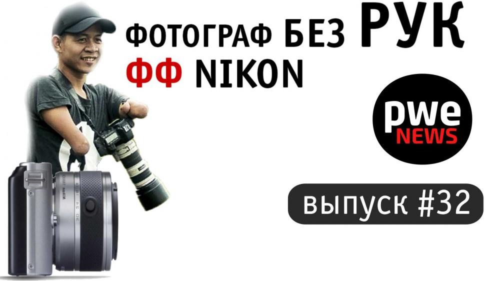 PWE News #32. Фотограф без рук, суперновости Nikon, кое-что от Canon и Fujifilm