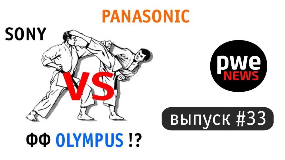 PWE News #33. Фулл-фрейм Olympus, сенсор для Panasonic, Canon 90D