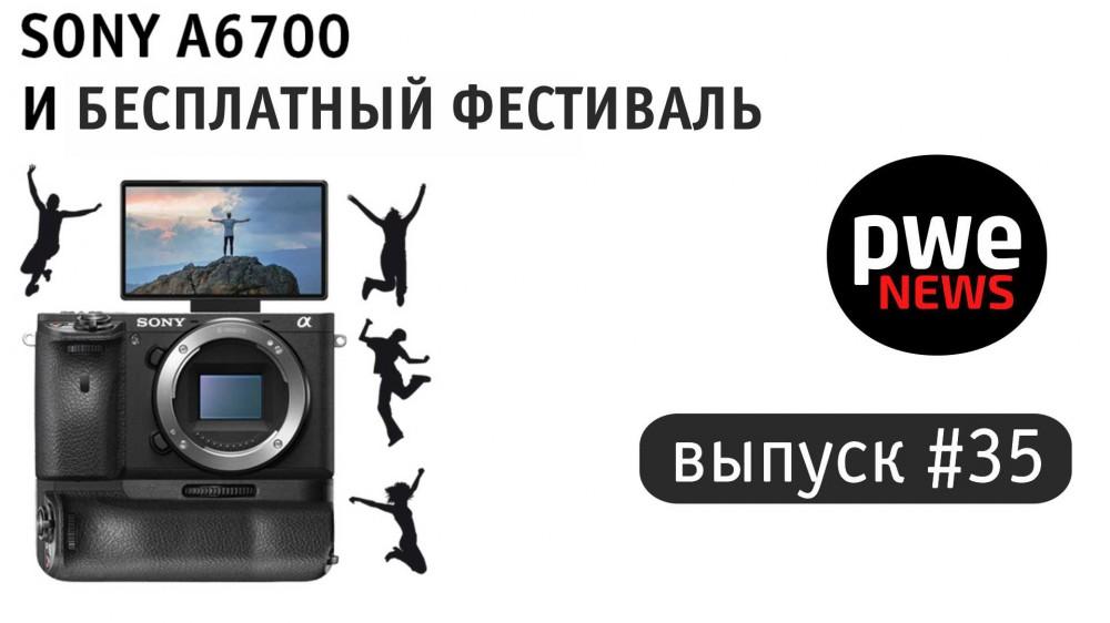 PWE News #35. Sony a6700, карманный моноблок, бесплатный CityPhotoFest