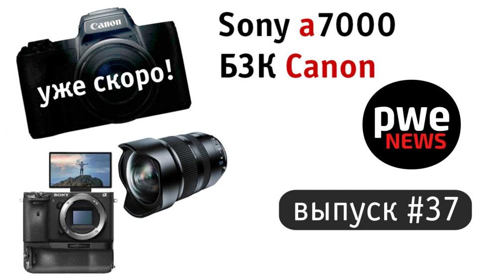 PWE News #37. Полнокадровый Canon, Sony a7000, DJI mavic 2