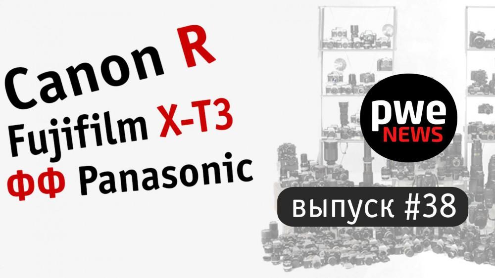 PWE News #38 | Canon R, Fuji X-T3, FF Panasonic