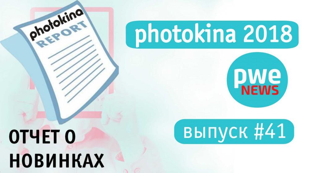 PWE News #41. Спецвыпуск с выставки PHOTOKINA-2018