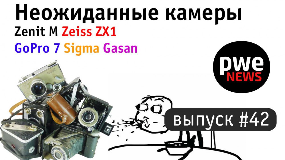 PWE News #42 | Вся правда про Зенит М, фотокамера Zeiss ZX1, GoPro 7