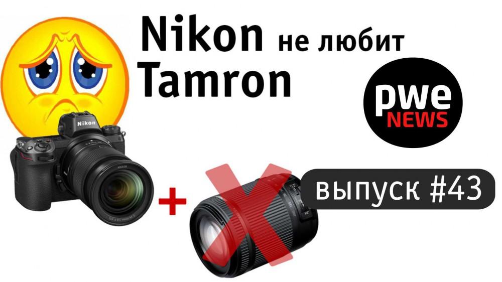 PWE News #43 | Nikon Z отверг Tamron, слухи о Canon 7D Mark III и Fujifilm X-H2