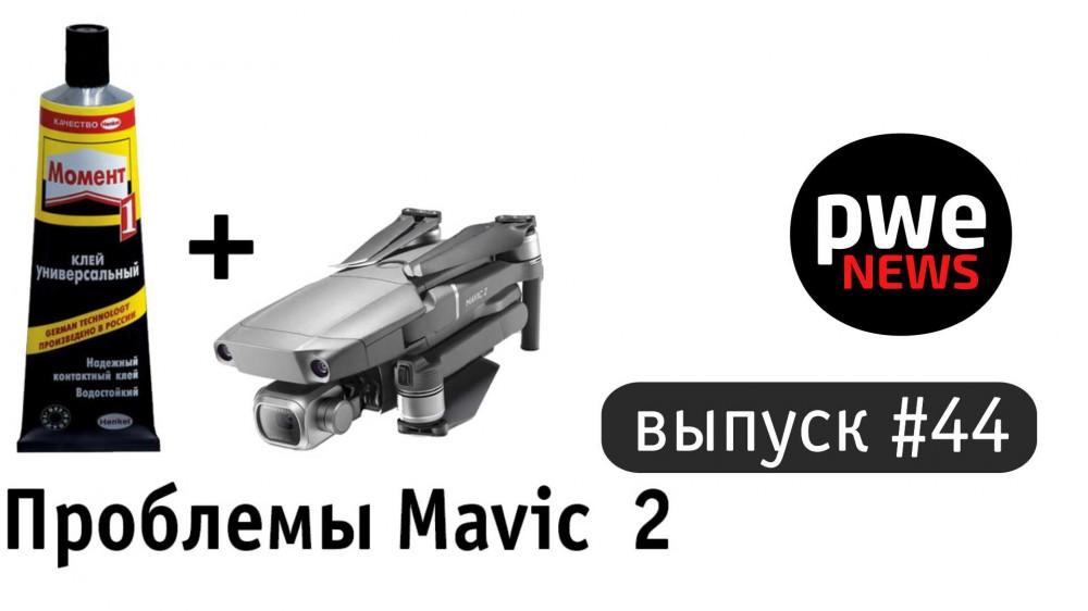 PWE News #44 | Проблемы Mavic 2, Photoshop для iPad, сверхсветосильный и бюджетный объектив