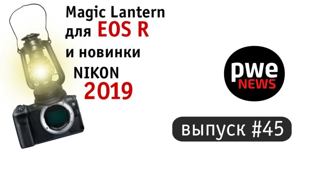 PWE News #45. Новинки Nikon 2019, Magic Lantern для EOS R, 1 триллион кадров в секунду