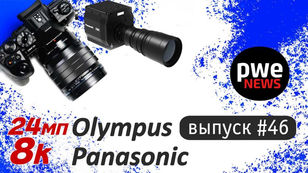 PWE News #46 | 8К от Panasonic, бомба от Olympus, камера YongNuo