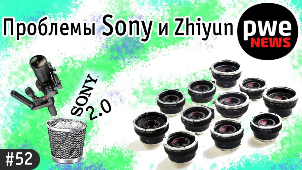 PWE News #52 | Проблемы Sony, фиаско Zhiyun, первые снимки Olympus E-M1X