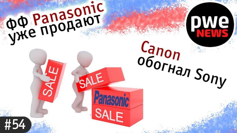 PWE News #54 | Canon обогнал Sony, ФФ Panasonic уже продают, 8K 12бит RAW от Sony