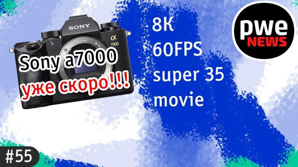 PWE News #55 | Sony а7000 уже скоро! Бюджетный 50/1.0. Ваши новости