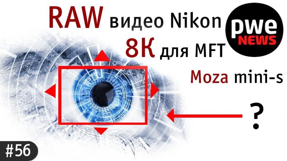 "PWE News #56 | RAW видео Nikon Z6 и Z7, 8K для micro 4/3"", новости подписчиков"