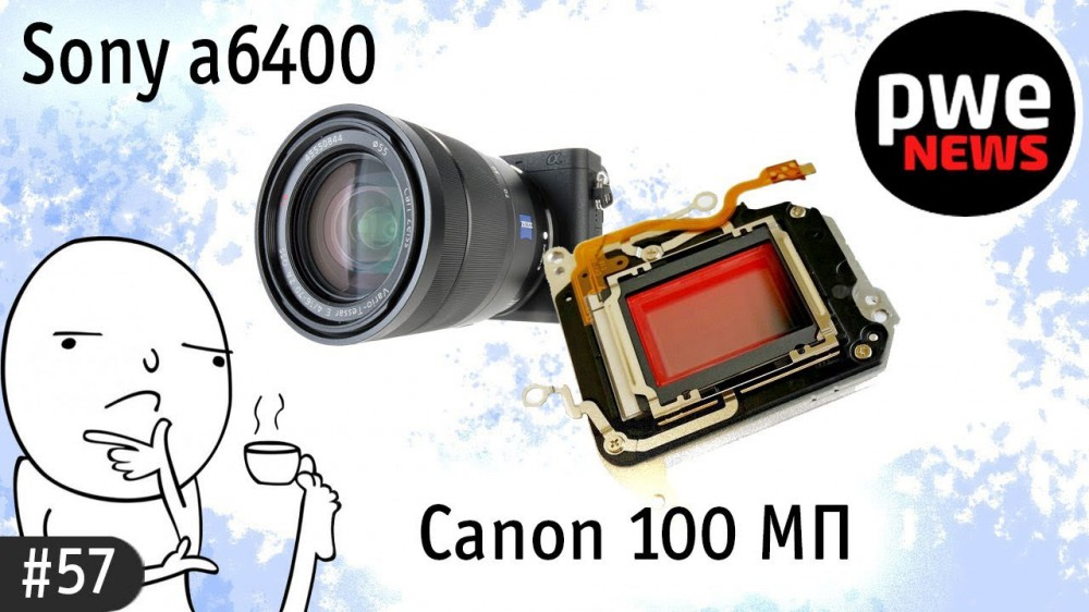 PWE News #57 | Sony a6400, 100МП Canon, Hensel Intra, ваши новости