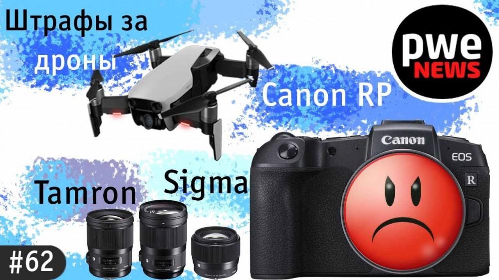 PWE News #62 | Штрафы за дроны, Canon RP, новинки Sigma и Tamron, Ricoh GR III, что ждать от Sony?