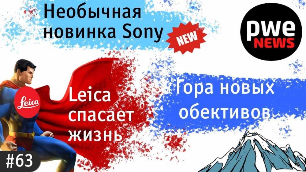 PWE News #63 | Leica спасла жизнь, новинка Sony, fisheye 270°, объективы Sigma и Samyang