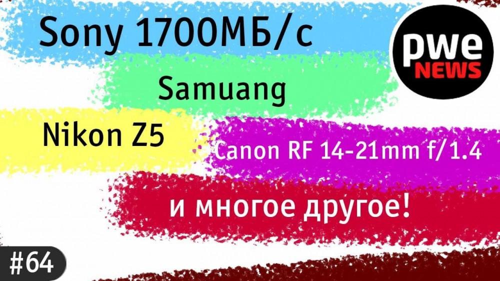 PWE News #64 | Sony 1700 МБ/с, Nikon Z5, Canon RF 14-21mm, Fujinon XF 33mm f/1 и др.
