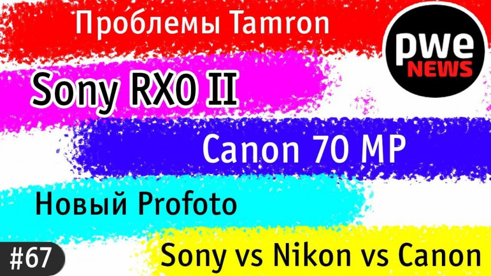 PWE News #67 | Сanon 70МП со стабилизацией, Sony RX0 II, новый MFT Panasonic, проблемы Tamron