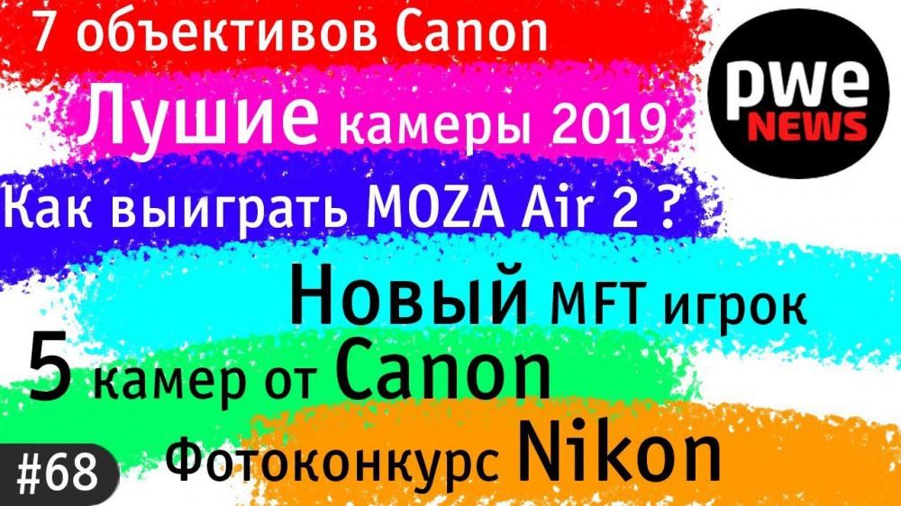 PWE News #68 | 5 камер от Canon, TIPA объявила лучшие камеры, фотоконкурс Nikon, розыгрыш Moza Air 2