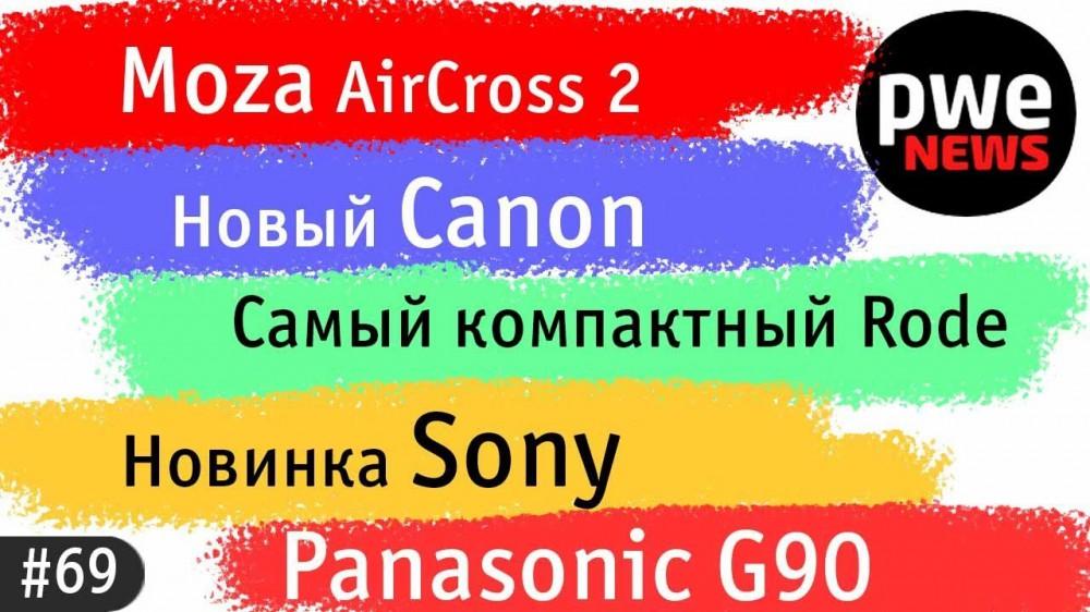 PWE #69 | Новый Canon, Panasonic G90, Moza Aircross 2 | Фотофорум-2019
