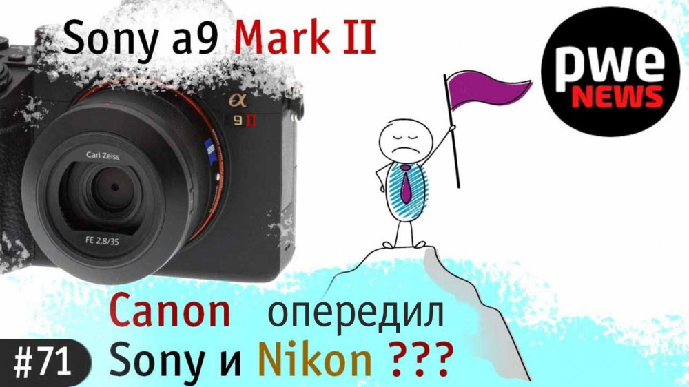 PWE News #71 | Sony A9 m2, Canon опередил Nikon и Sony, космический объектив Irix