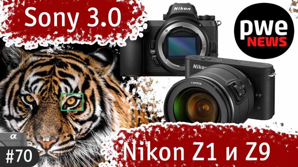PWE news #70 | Sony 3.0, Nikon Z1 и Z9, 80-дневный timelapse, суперизобретение