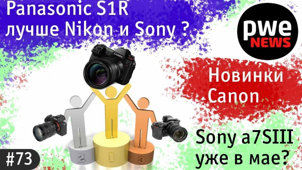 PWE News #73 | Panasonic S1R лучше Nikon и Sony? Новинки Canon. Sony A7sIII
