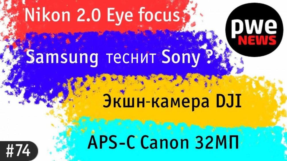 PWE News #74 | Фокус по глазам от Nikon. Samsung теснит Sony? Экшн-камера DJI