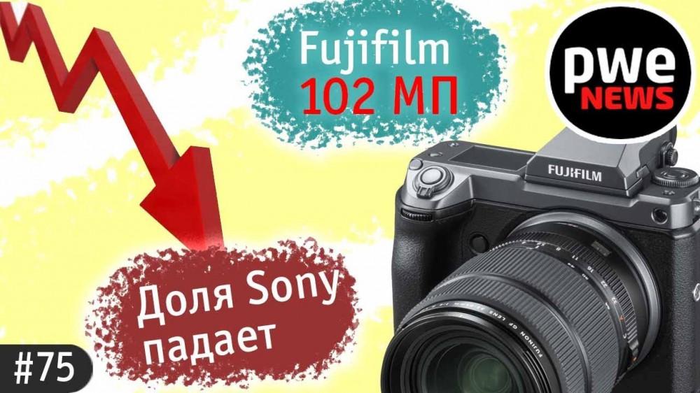 PWE News #75 | Fujifilm 102 MP | Новые прошивки Sony | Новый ФФ Panasonic ожидается в конце мая