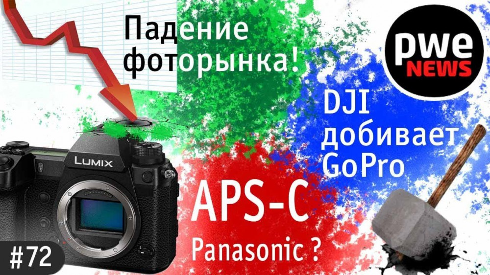 PWE News #72 |  APS-C Panasonic? DJI добивает GoPro, падение фоторынка, DJI Phantom 5