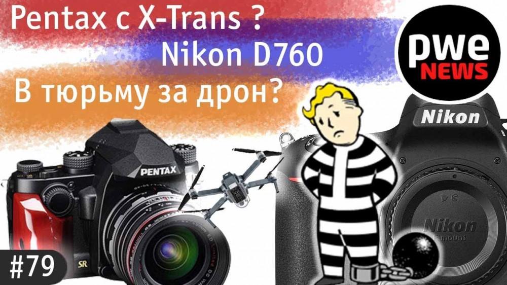 PWE News #79 | Nikon D760 | За дрон в тюрьму? I Pentax К3 mIII и KP J | Фотоконкурс