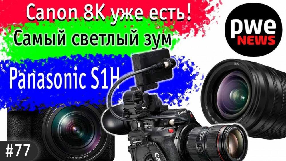 PWE News #77 | Canon 8K | Самый светлый зум | Panasonic S1H | Atomos 8K | Сертификаты за покупку