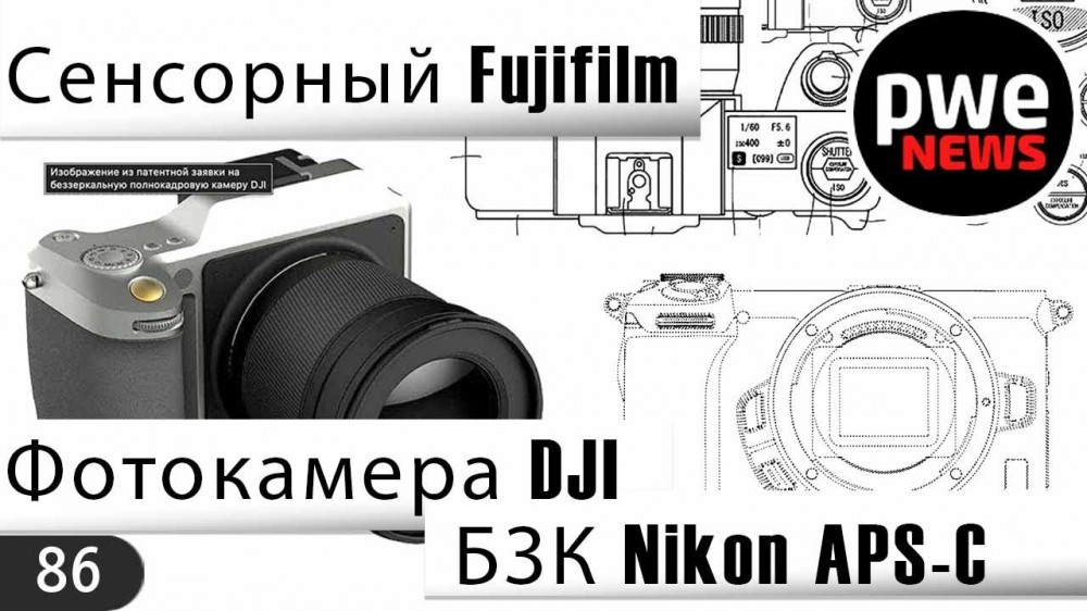 PWE News #86 | БЗК от DJI | Патент Fujifilm | APS-C Nikon Z | Объективы Canon RF