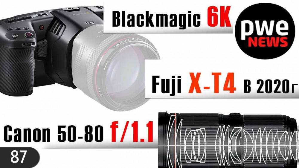 PWE News #87 | Canon 50-80 f/1.1 | BlackMagic 6K | Samsung 108 MП | Fujifilm X-T4