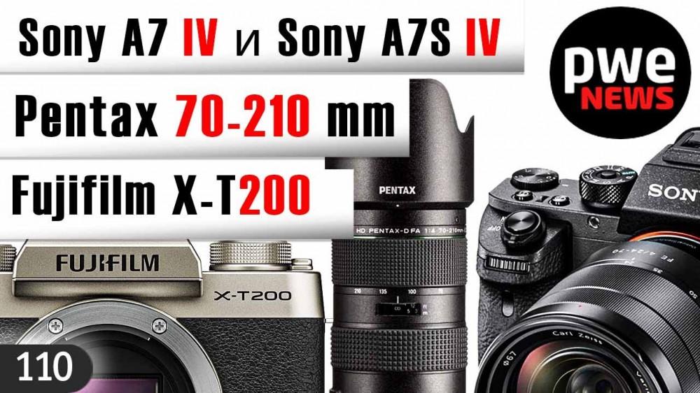 PWE News #110 | Sony A7S IV и A7IV | Fujifilm X-T200 | Новинка Pentax
