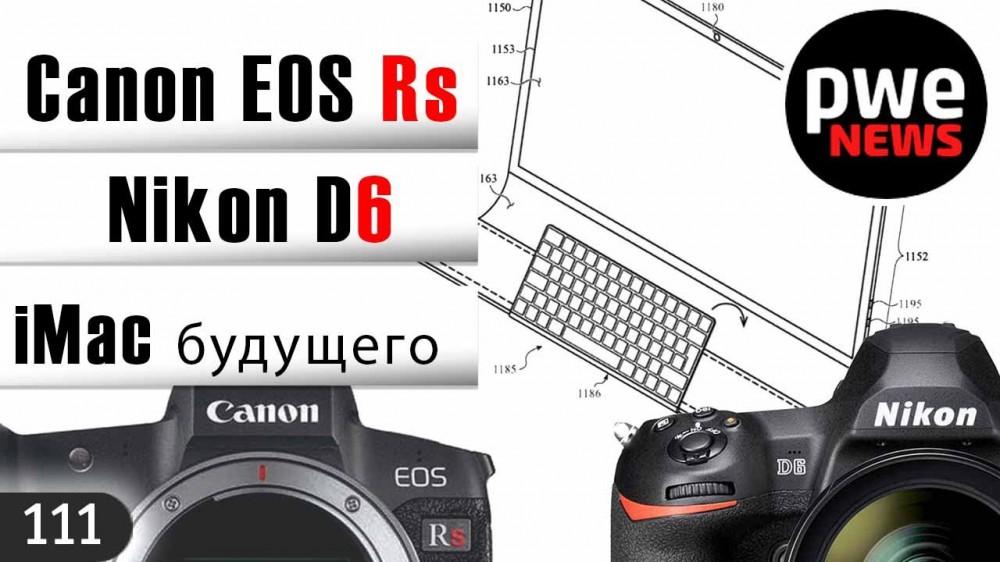 PWE News #111 | Canon EOS Rs | Nikon D6 | Патент на iMac | Новинка Adode