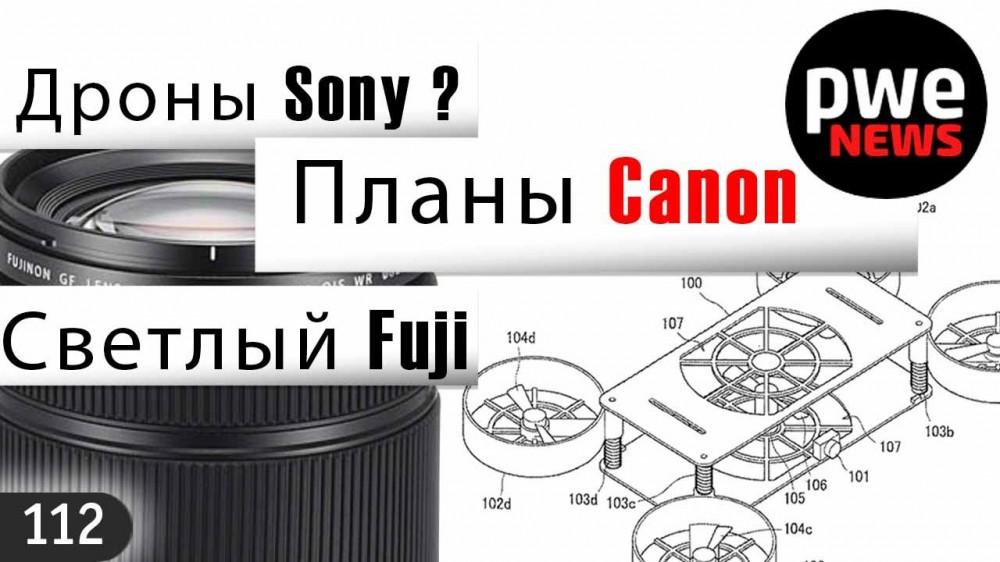 PWE News #112   Умная вспышка   Дрон Sony   Будущие камеры Canon