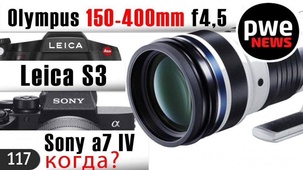 PWE News #117 | Слухи о Sony a7 IV | Leica S3 | NAB отменили | Продажи Fuji X-T4 отложили