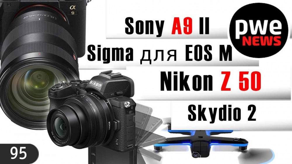 PWE News #95 | Sony a9 II | Nikon Z50 | Конкурент DJI Mavic Pro | Sigma для Canon EOS M