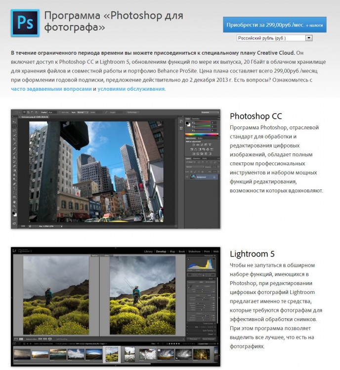 Комплект Adobe Photoshop + Lightroom будет доступен каждому за 299 рублей в месяц