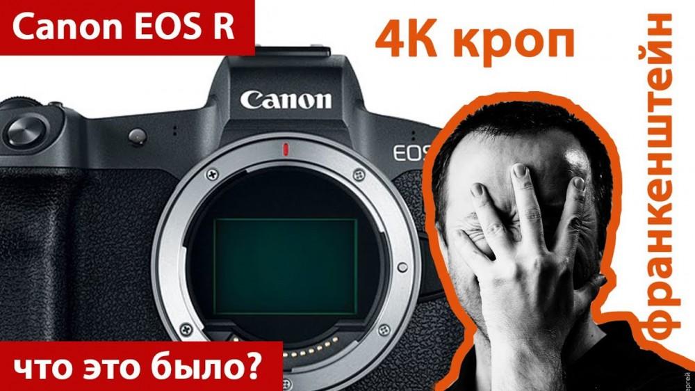 Canon EOS R – успех или фиаско?