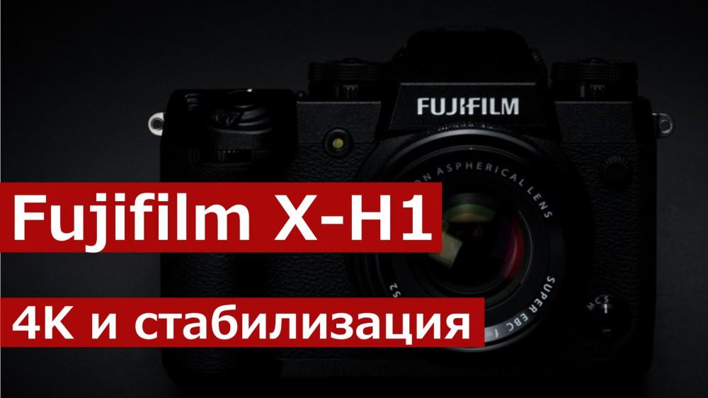 Fujifilm X-H1. Претензия на профессиональный сегмент?