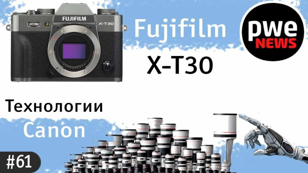 PWE News #61 | Fujifilm X-T30, Leica для видео, Сanon DS, фотоконкурс SkyPixel