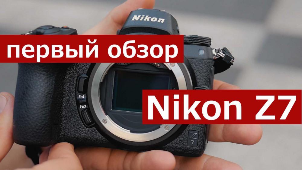Nikon Z7. Первенец в молодой семье. Обзор