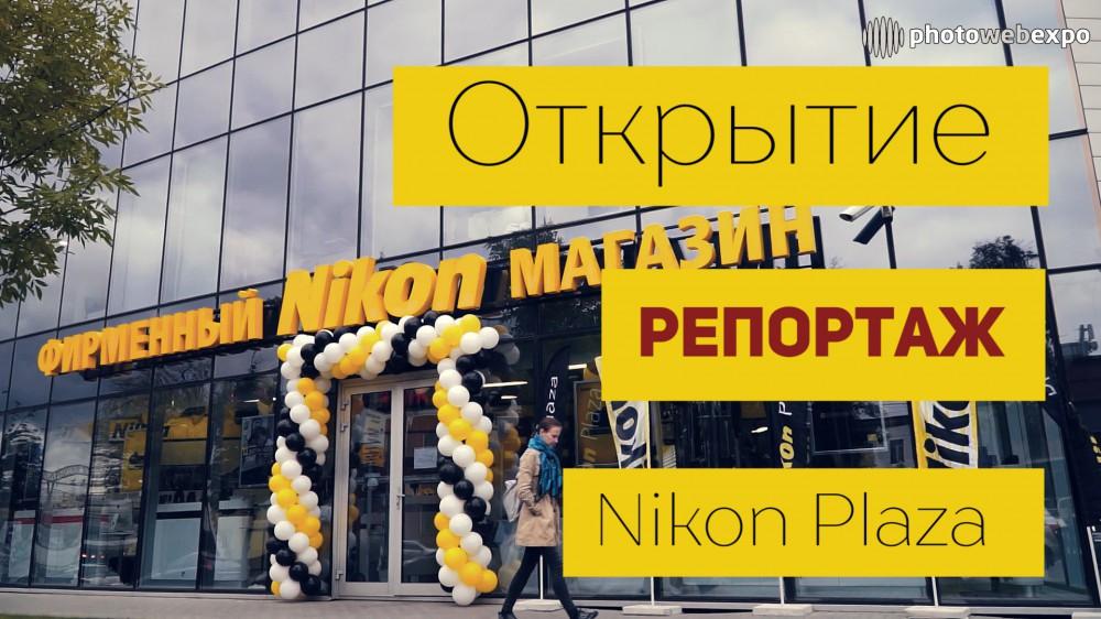 Видеорепортаж об открытии Nikon Plaza
