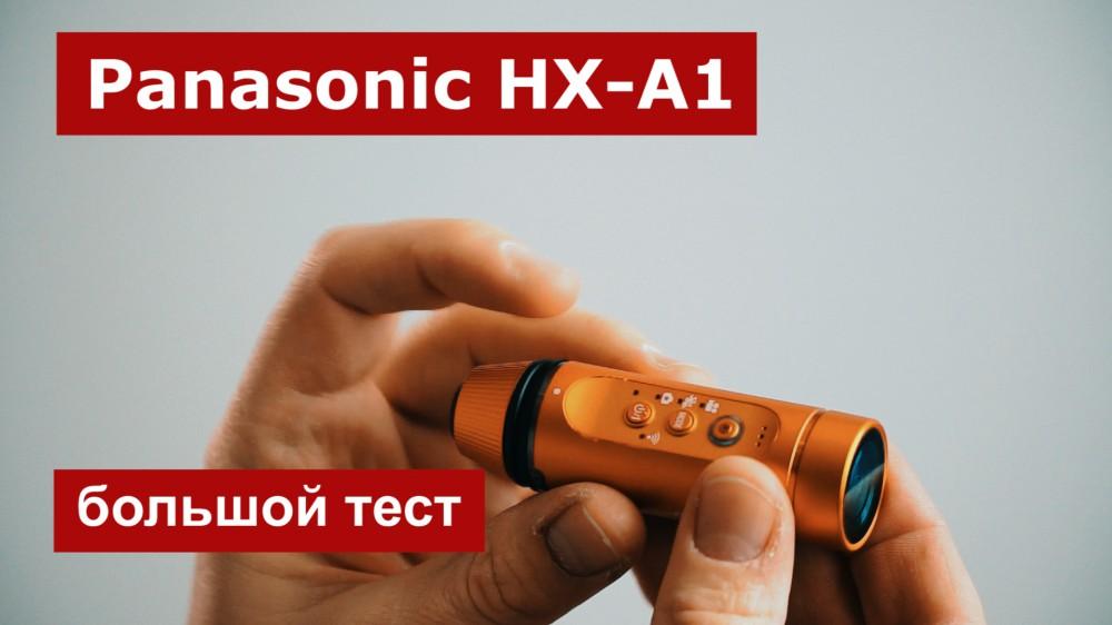 Panasonic HX-A1. Большой тест