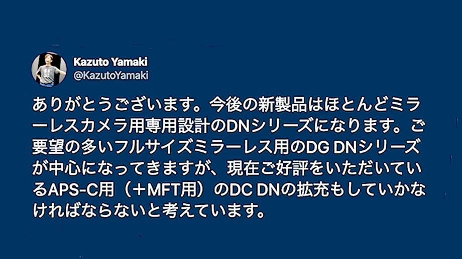 Казуто Ямаки: Sigma берёт курс на беззеркальный сегмент